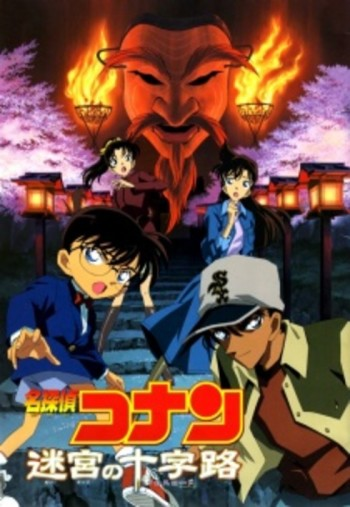 Detective Conan Movie 07