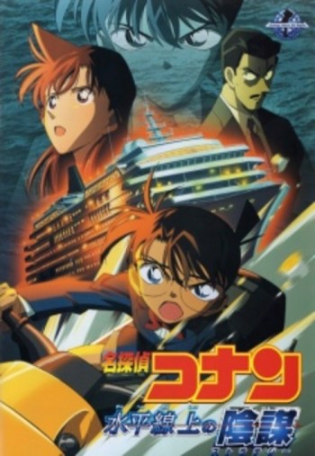 Detective Conan Movie 09
