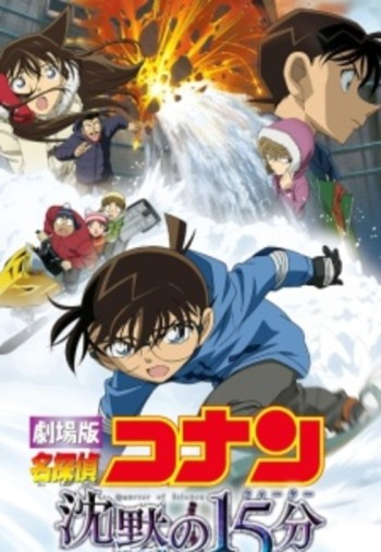 Detective Conan Movie 15