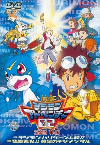 Digimon Adventure 02 Movie
