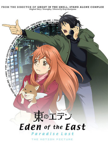 Higashi no Eden Movie II: Paradise Lost