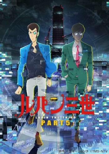 Lupin III: Part V انمي